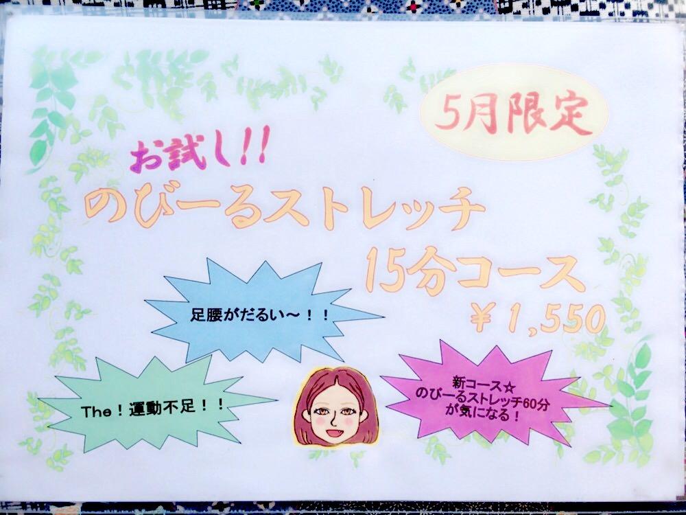 【伏見大手筋店5月限定コース】