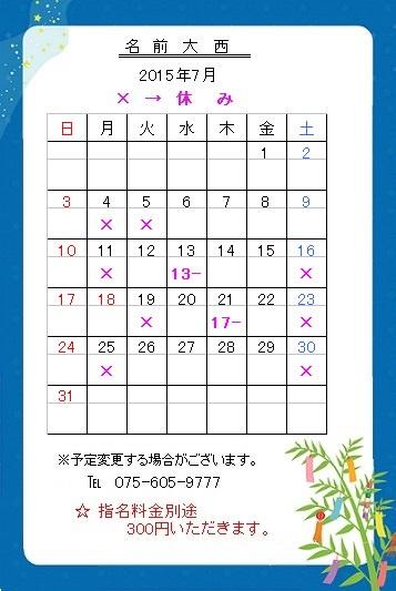 ゆめみし伏見大手筋店7月スタッフ出勤表♪