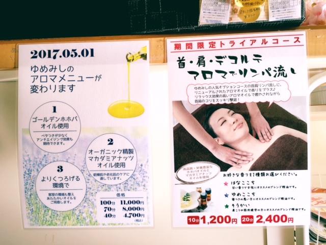 6月限定コースのお知らせ☆