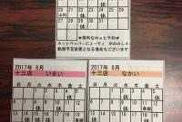 8月からの十三☆