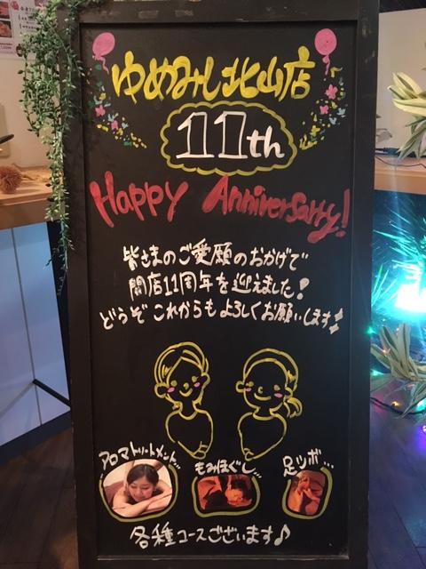 北山店☆祝☆開店11周年のお知らせ♪