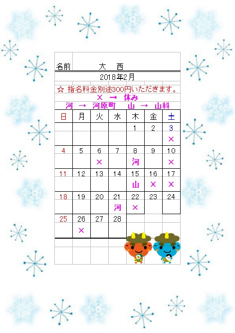 ☆2月スタッフ勤務表☆