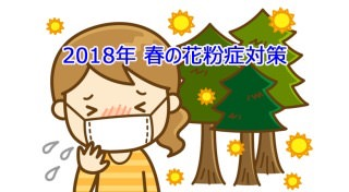 2018年 花粉症対策~♪