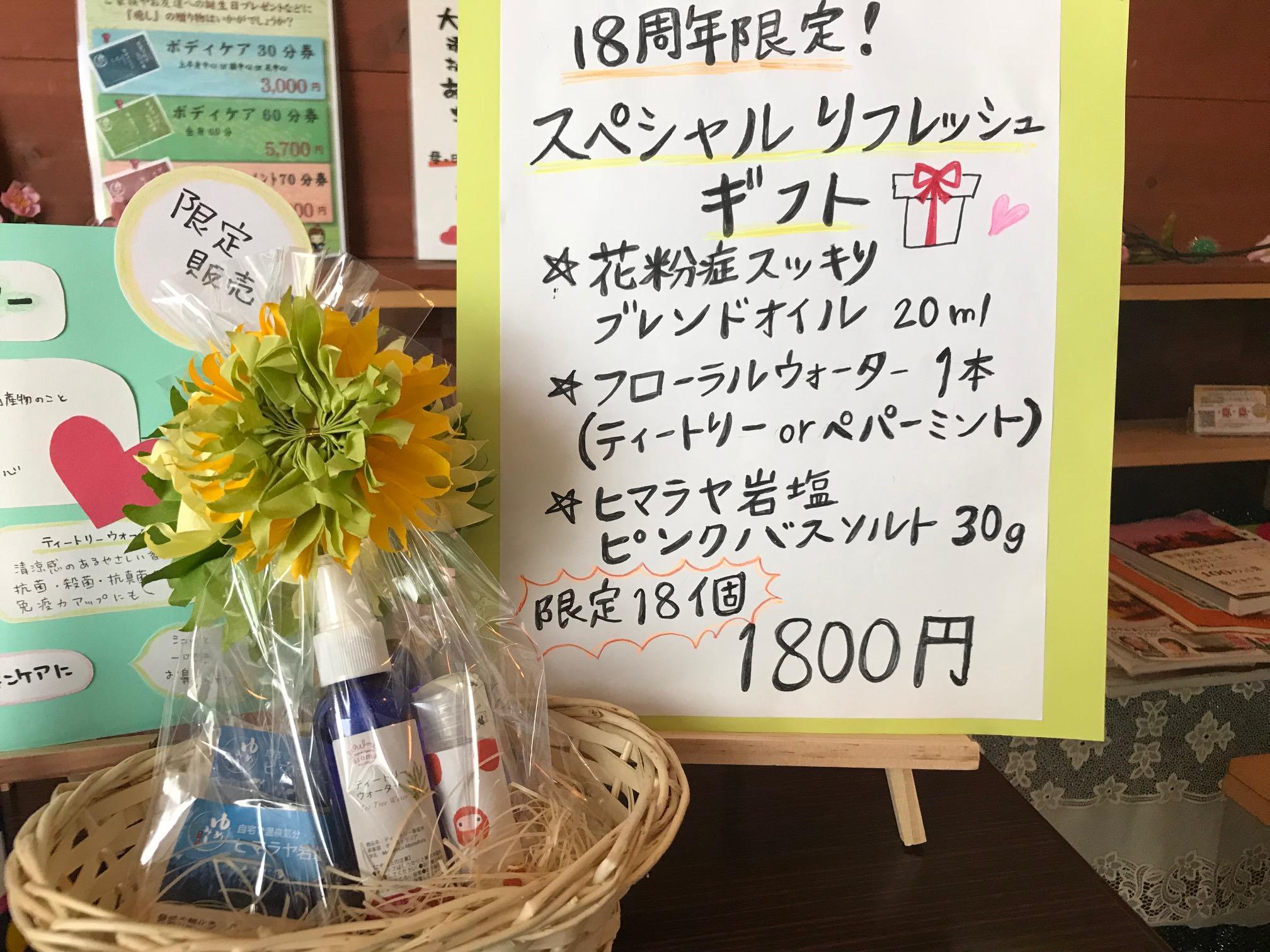 伏見大手筋店★18周年限定ギフトのご案内★