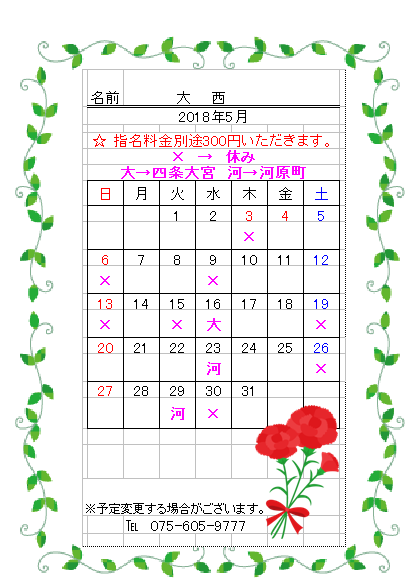 ○5月スタッフ出勤表○