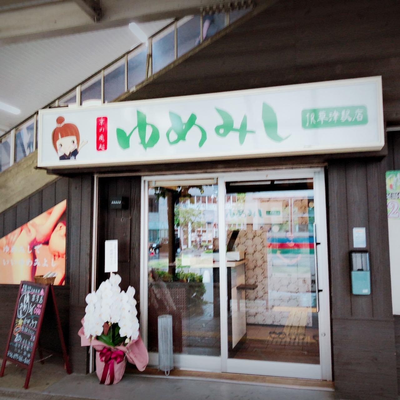 6月4日 ゆめみしJR草津駅店 OPEN 駅から徒歩10秒!西口階段下