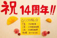 14周年イベント開催中!