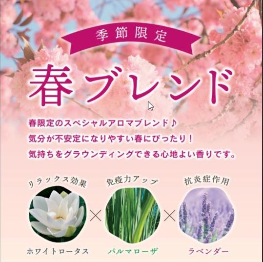 オリジナルブレンドオイル 春ブレンド入荷!