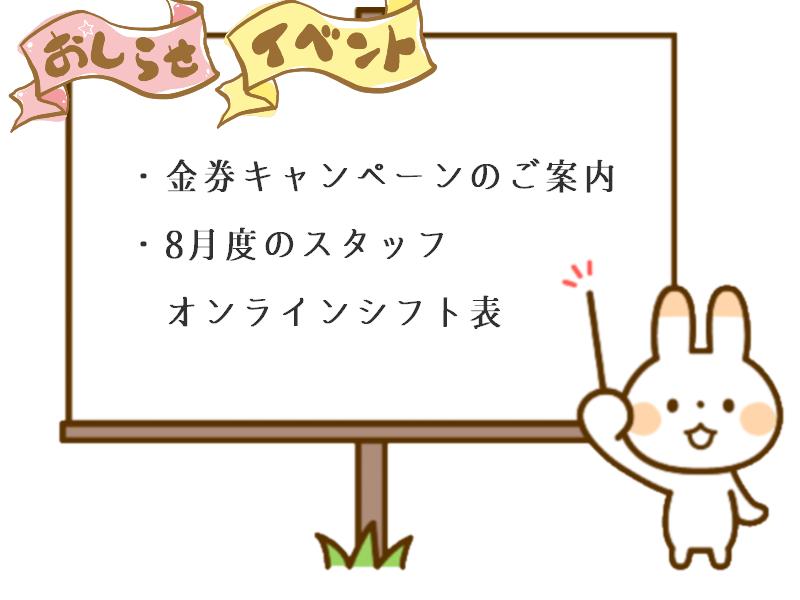 JR草津駅店のオンラインシフト表と金券キャンペーンのお知らせ♪