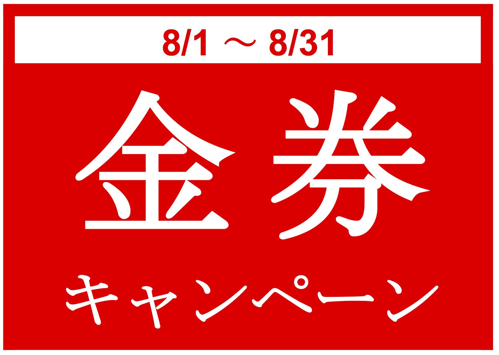 【8/1〜8/31まで☆】お待たせしました!金券キャンペーンスタート♪