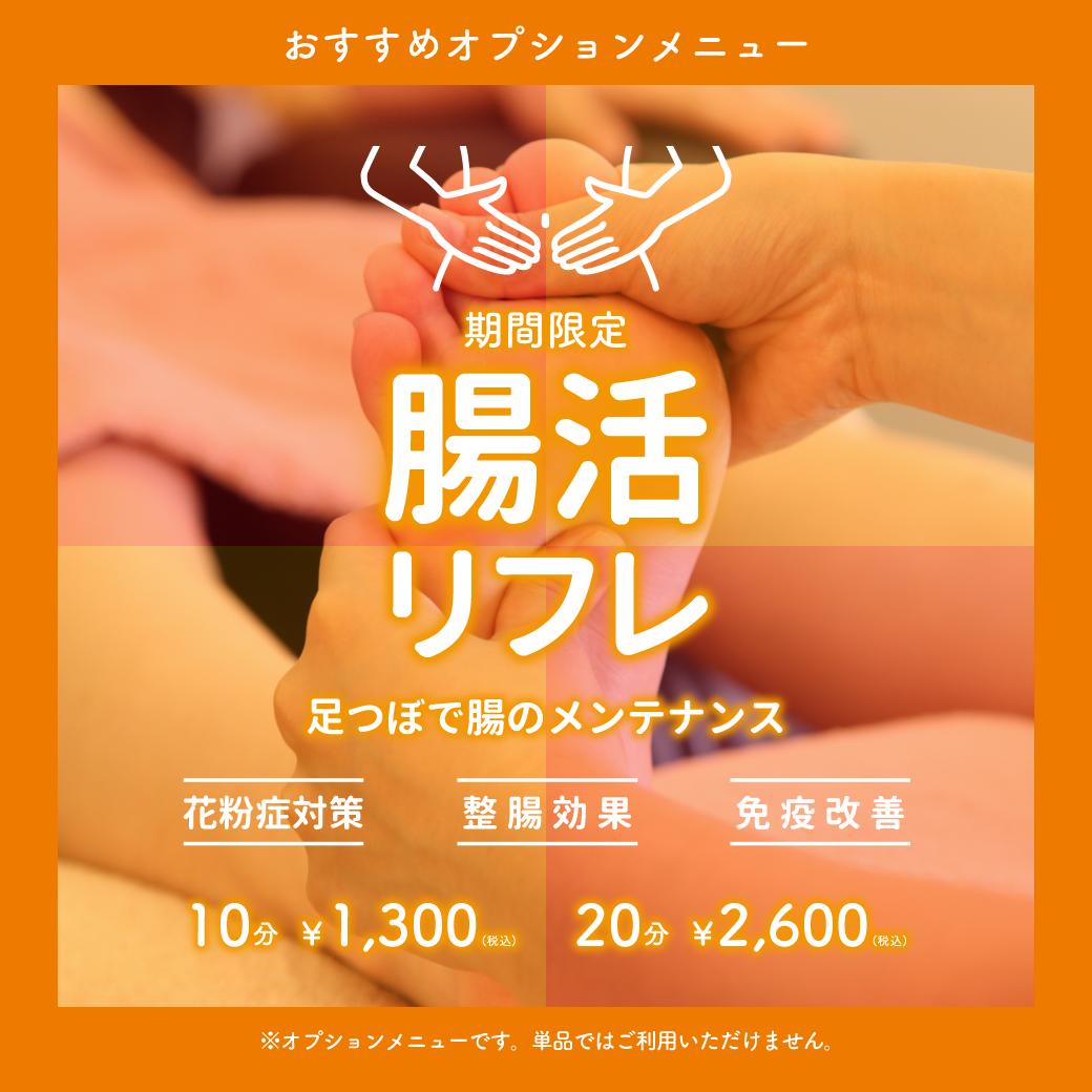 【期間限定】腸活リフレコース 3月よりスタート!4月末まで☆
