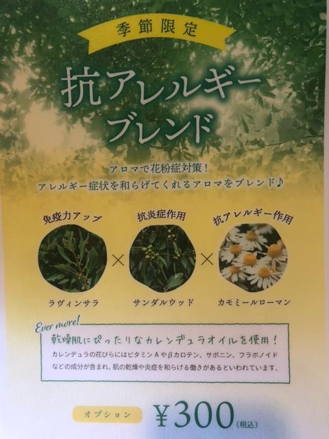 アロマで「花粉症」対策!