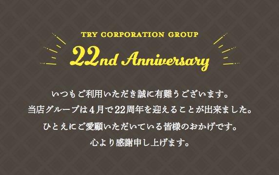 【4/1〜4/30】トライグループ22周年祭開催中!! 詳しくはスタッフまで⭐︎
