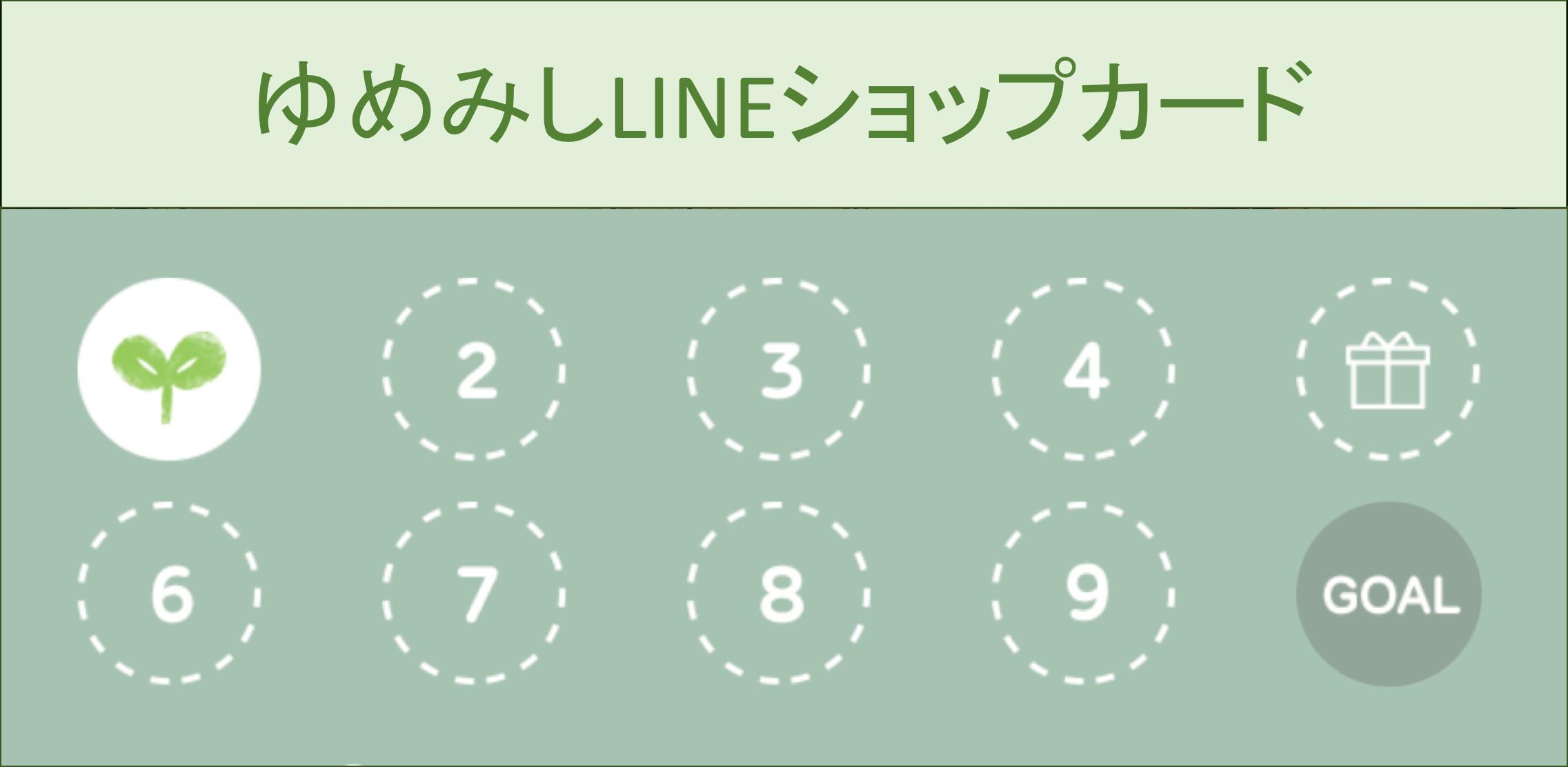 4/1よりポイントカードが生まれ変わります!!