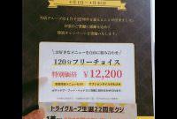 ★22ed Anniversary★