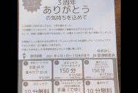 草津店3周年記念☆