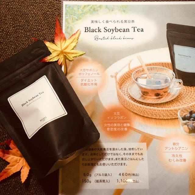 黒豆茶で健康に♪